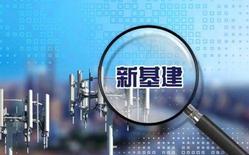 2020年新基建市场数据行业研究专题报告合集(共100套打包)