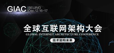 GIAC 2020 全球互联网架构大会下载(共4套打包)