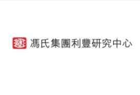 2020年冯氏集团利丰研究中心市场数据行业研究专题报告合集(共5套打包)