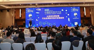 2020中国软件技术大会报告下载(共42套打包)