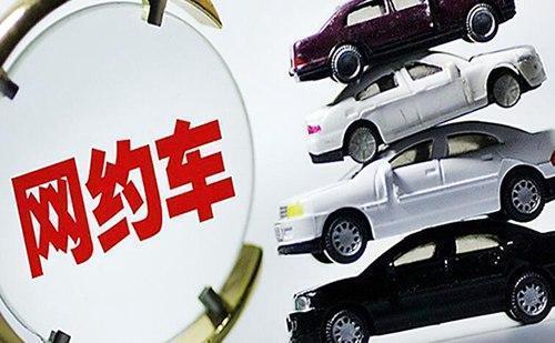 2020年网约车市场数据行业研究专题报告合集(共5套打包)