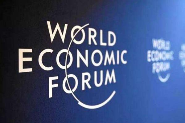 世界经济论坛报告专题,世界经济论坛报告下载