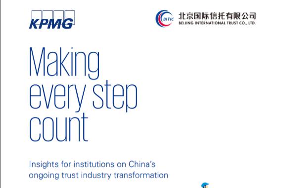 毕马威:2021年中国信托业发展现状与未来转型报告