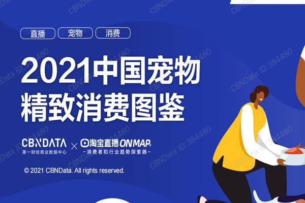 2021中国宠物精致消费图鉴:线上宠物消费规模增长达1.5倍