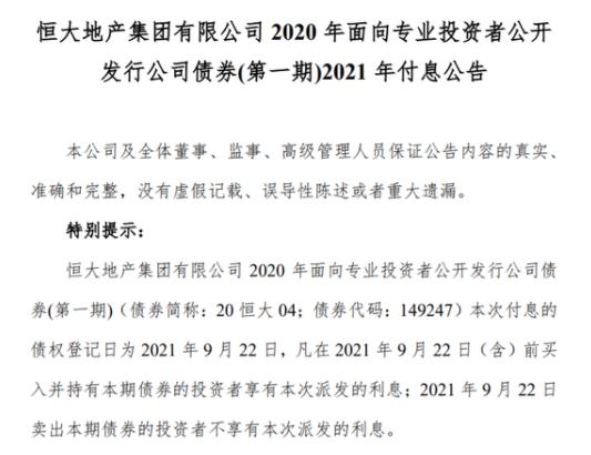 """恒大:40亿元""""20恒大04""""明日付息,最新公告全文一览"""