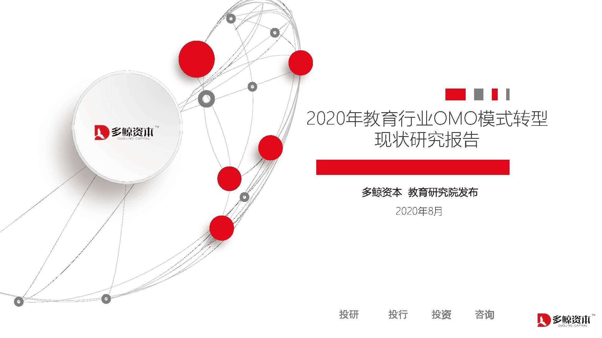 多鲸资本:2020年教育行业OMO模式转型现状研究报告(附下载)