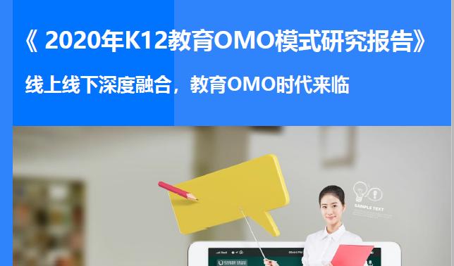 36Kr:2020年K12教育OMO模式研究报告(附下载)