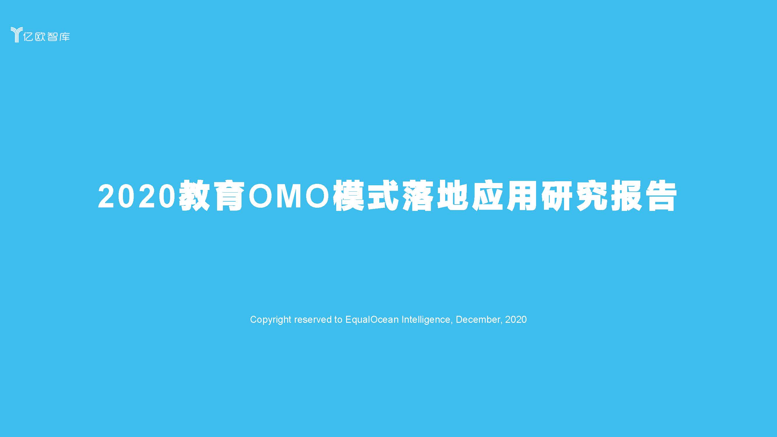 亿欧智库:2020教育行业OMO模式落地应用研究报告(股下载)