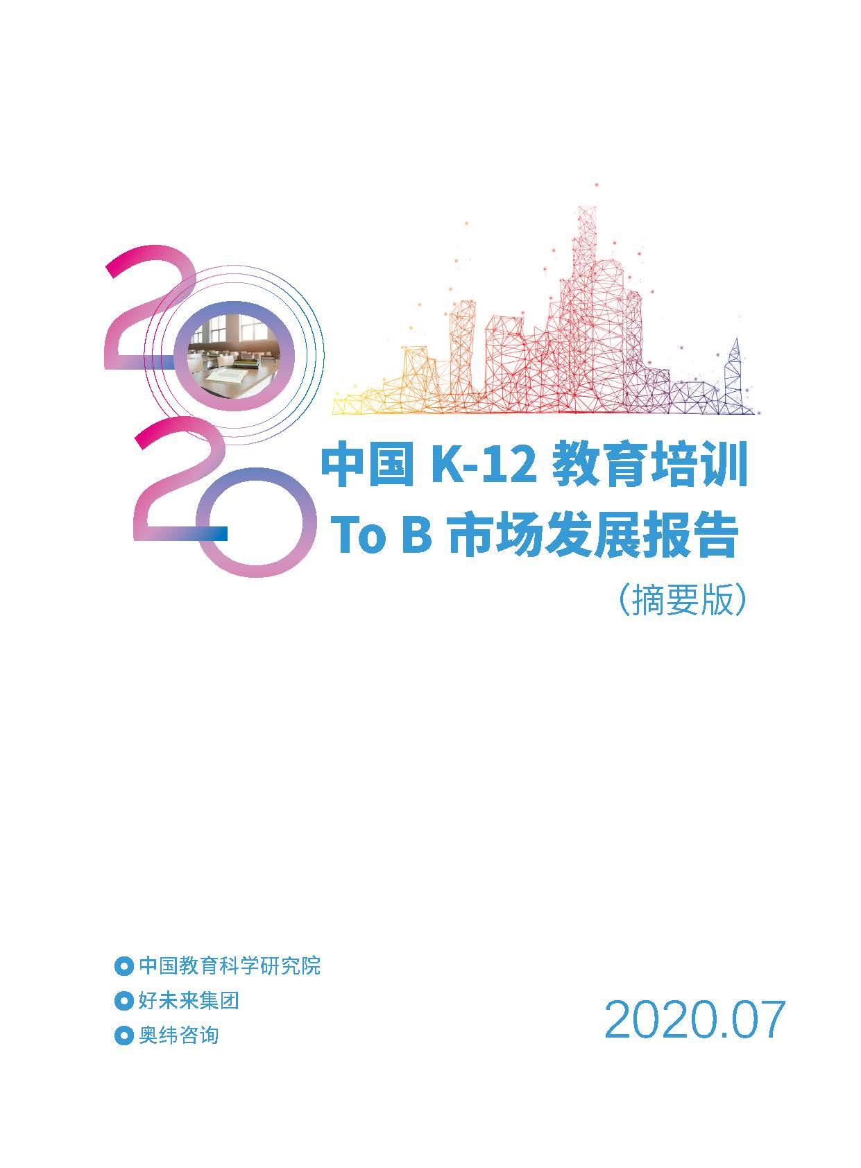 中国教育科学研究院:2020中国K~12教育培训To B市场发展报告(56页)_页面_01.jpg