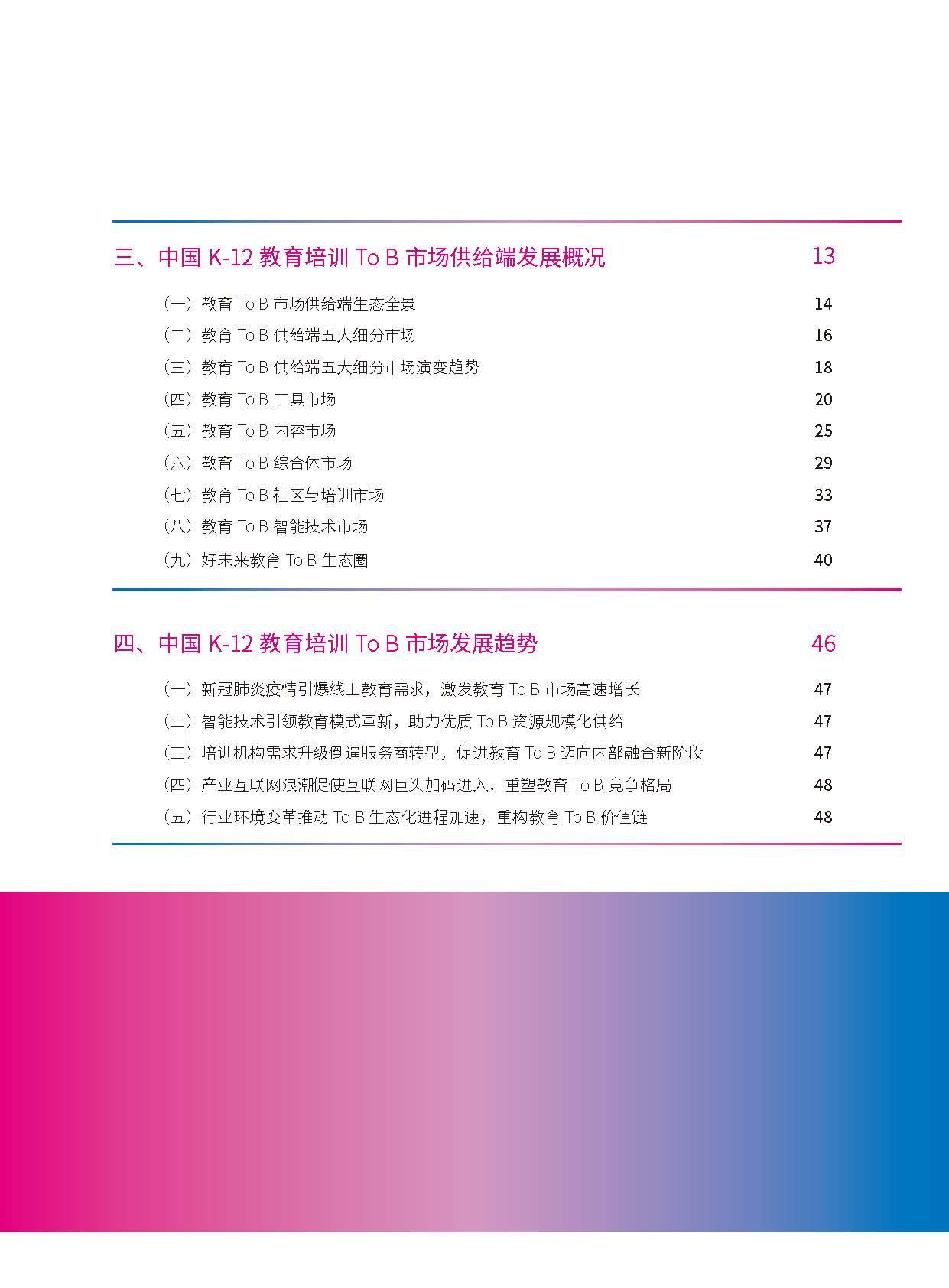 中国教育科学研究院:2020中国K~12教育培训To B市场发展报告(56页)_页面_03.jpg
