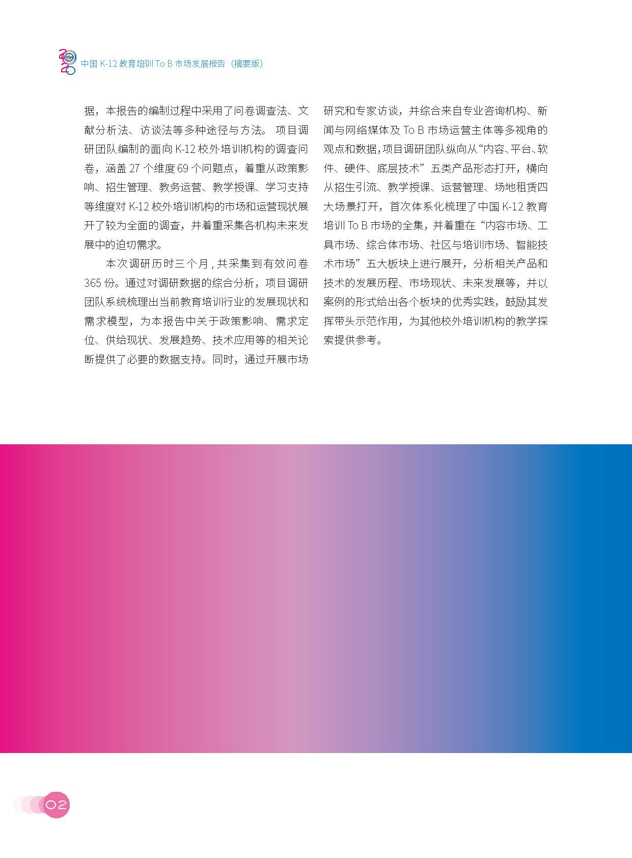 中国教育科学研究院:2020中国K~12教育培训To B市场发展报告(56页)_页面_05.jpg