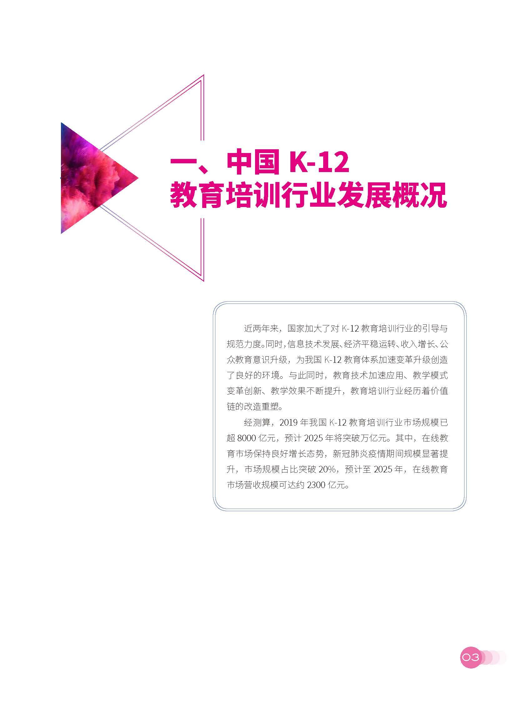 中国教育科学研究院:2020中国K~12教育培训To B市场发展报告(56页)_页面_06.jpg