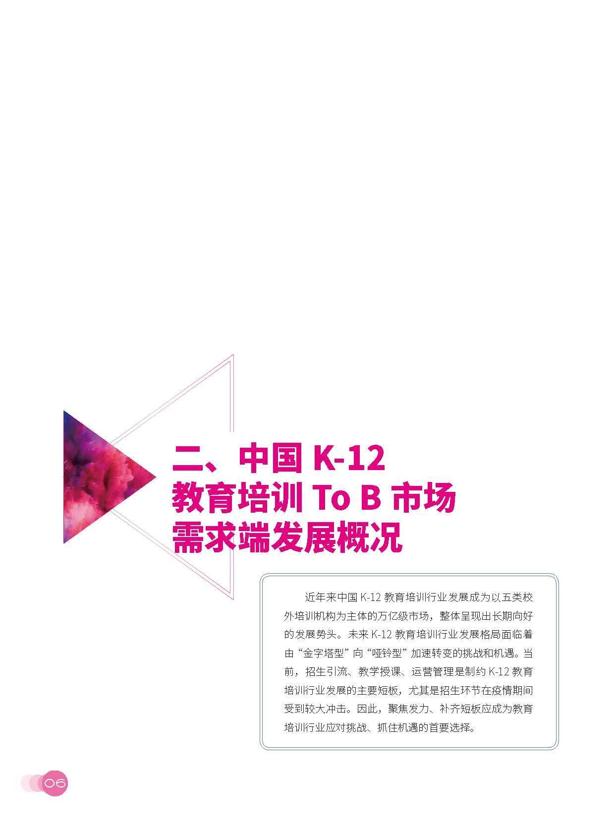 中国教育科学研究院:2020中国K~12教育培训To B市场发展报告(56页)_页面_09.jpg