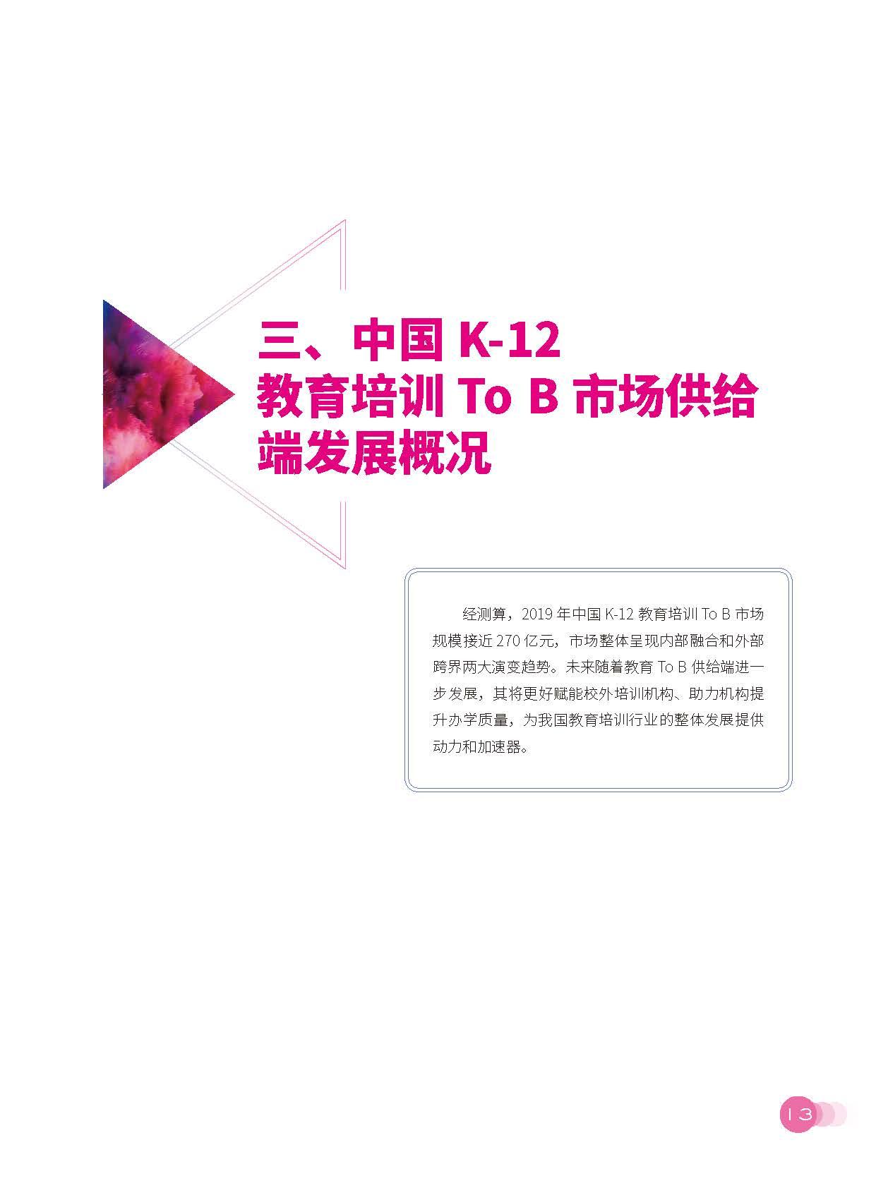 中国教育科学研究院:2020中国K~12教育培训To B市场发展报告(56页)_页面_16.jpg