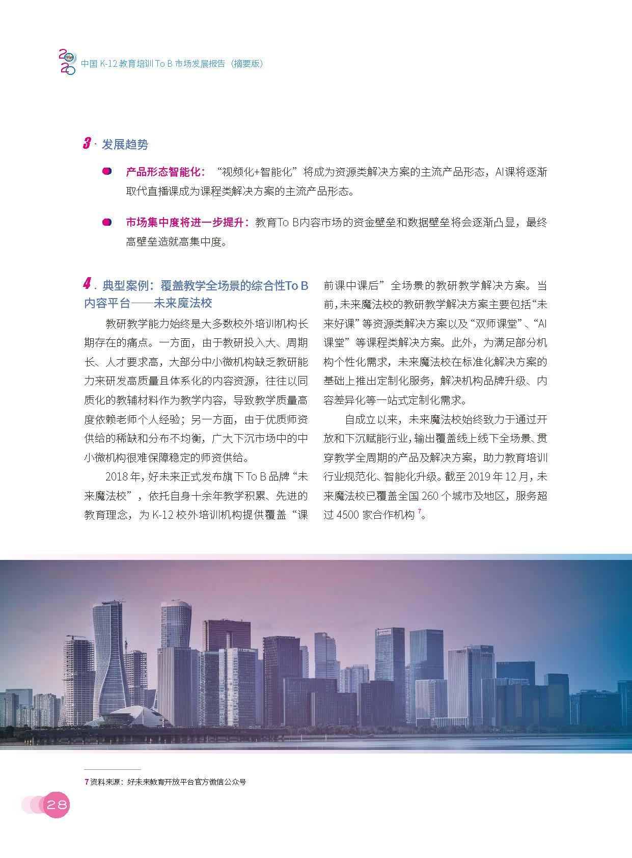 中国教育科学研究院:2020中国K~12教育培训To B市场发展报告(56页)_页面_31.jpg