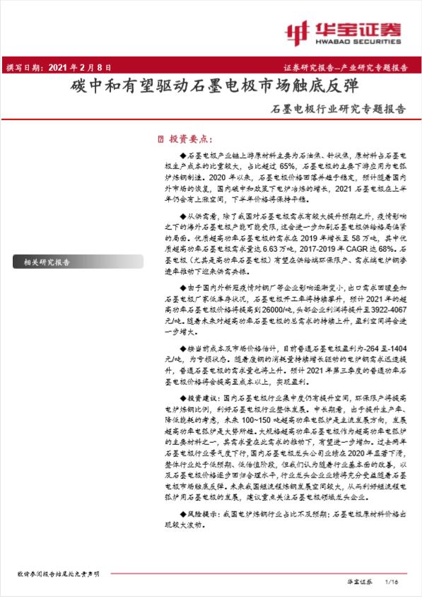 研报】石墨电极行业研究专题报告:碳中和有望驱动石墨电极市场触底反弹-210208(15页).pdf