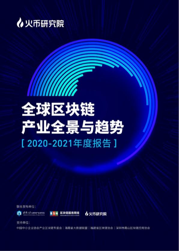 火币研究院:全球区块链产业全景与趋势(2020~2021年度报告)(138页).pdf