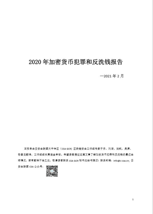 CSA:2020年加密货币犯罪和反洗钱报告(56页).pdf