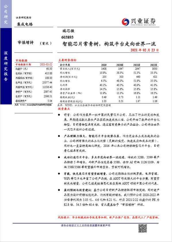 【研报】瑞芯微-智能芯片常青树构筑平台走向世界一流-210223(20页).pdf