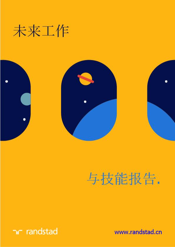 任仕达:未来工作与技能报告(2020)(25页).pdf