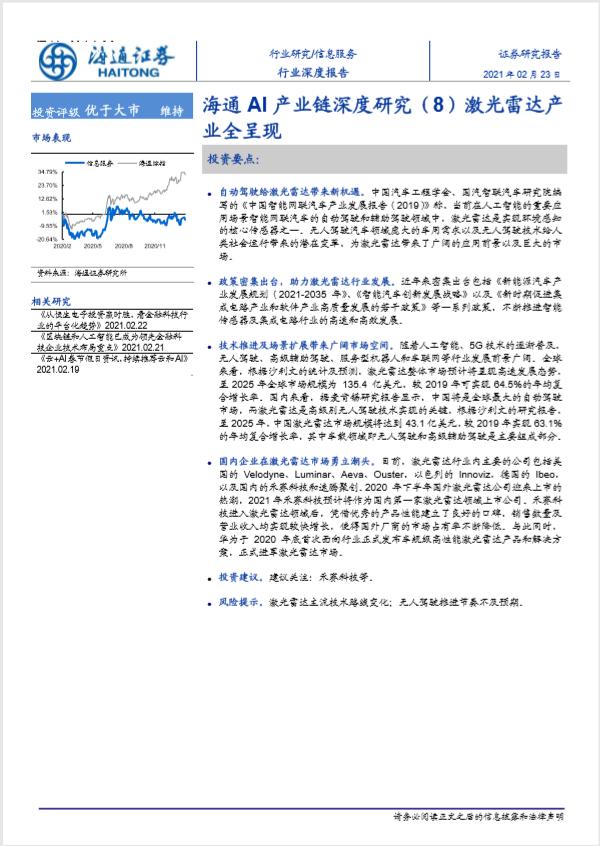 【研报】信息服务行业海通AI产业链深度研究(8):激光雷达产业全呈现-210223(27页).pdf