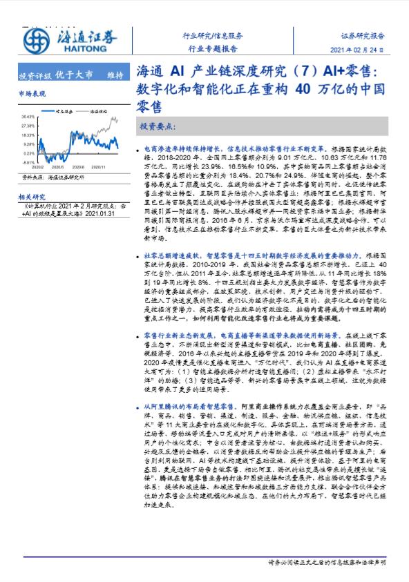 【研报】信息服务行业海通AI产业链深度研究(7)AI+零售:数字化和智能化正在重构40万亿的中国零售-210224(19页).pdf
