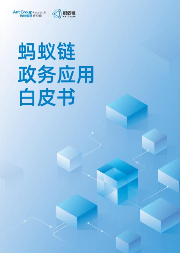 蚂蚁集团研究院:区块链政务应用白皮书(2020)(20页).pdf