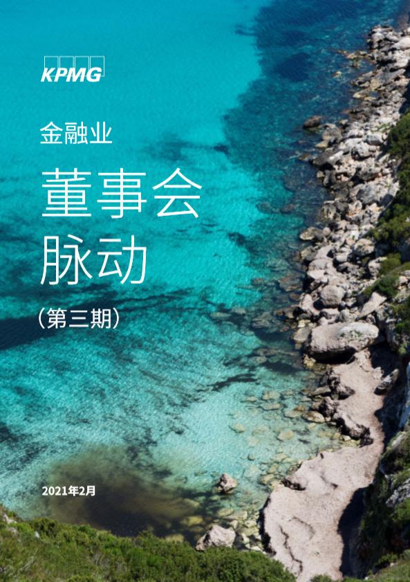 毕马威:董事会脉动(第三期)(21页).pdf