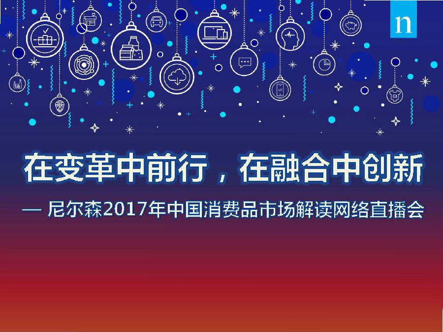 尼尔森:2017年中国消费品市场解读(44页)_页面_01.jpg