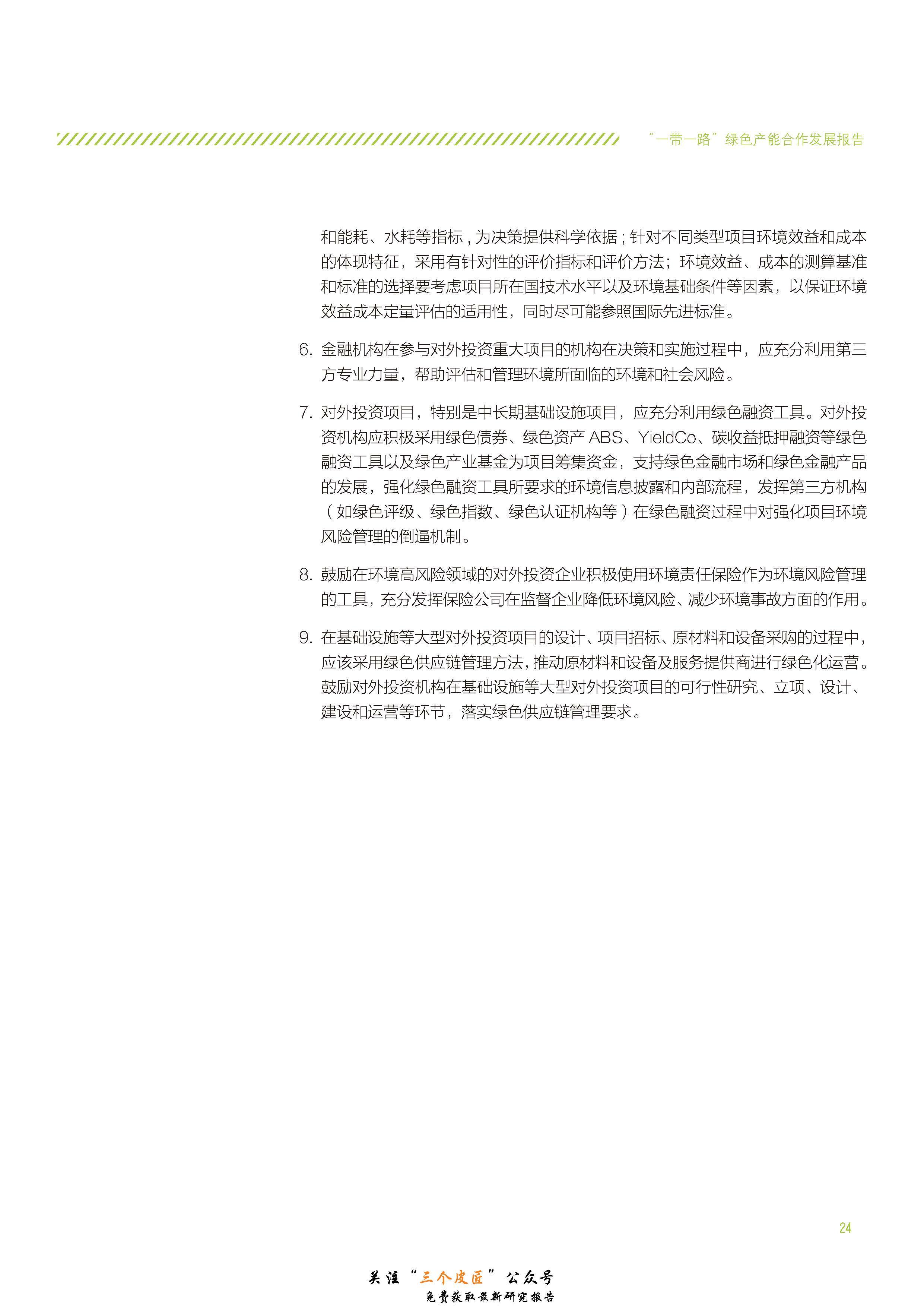 1_页面_027.jpg