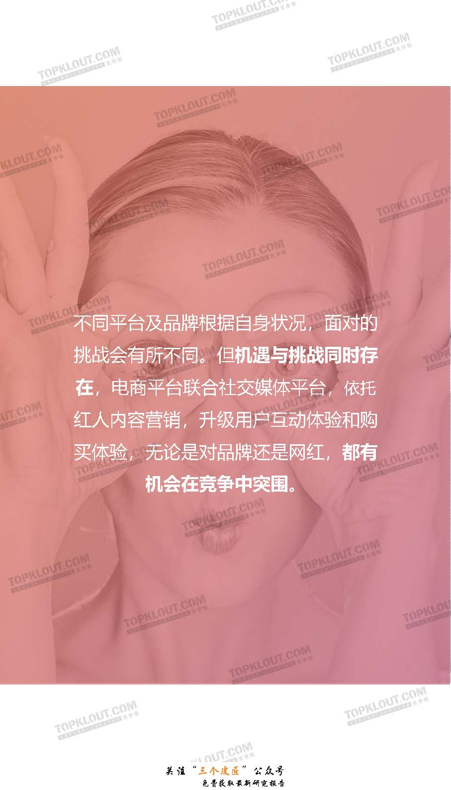克劳锐:2018红人影响力白皮书_页面_18.jpg