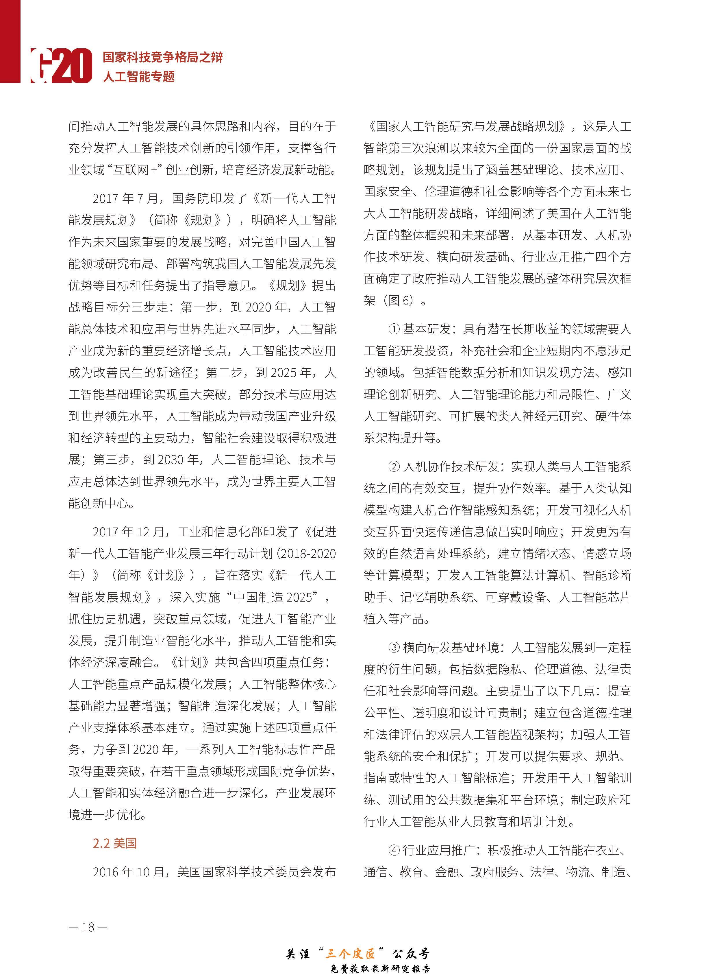 1_页面_020.jpg