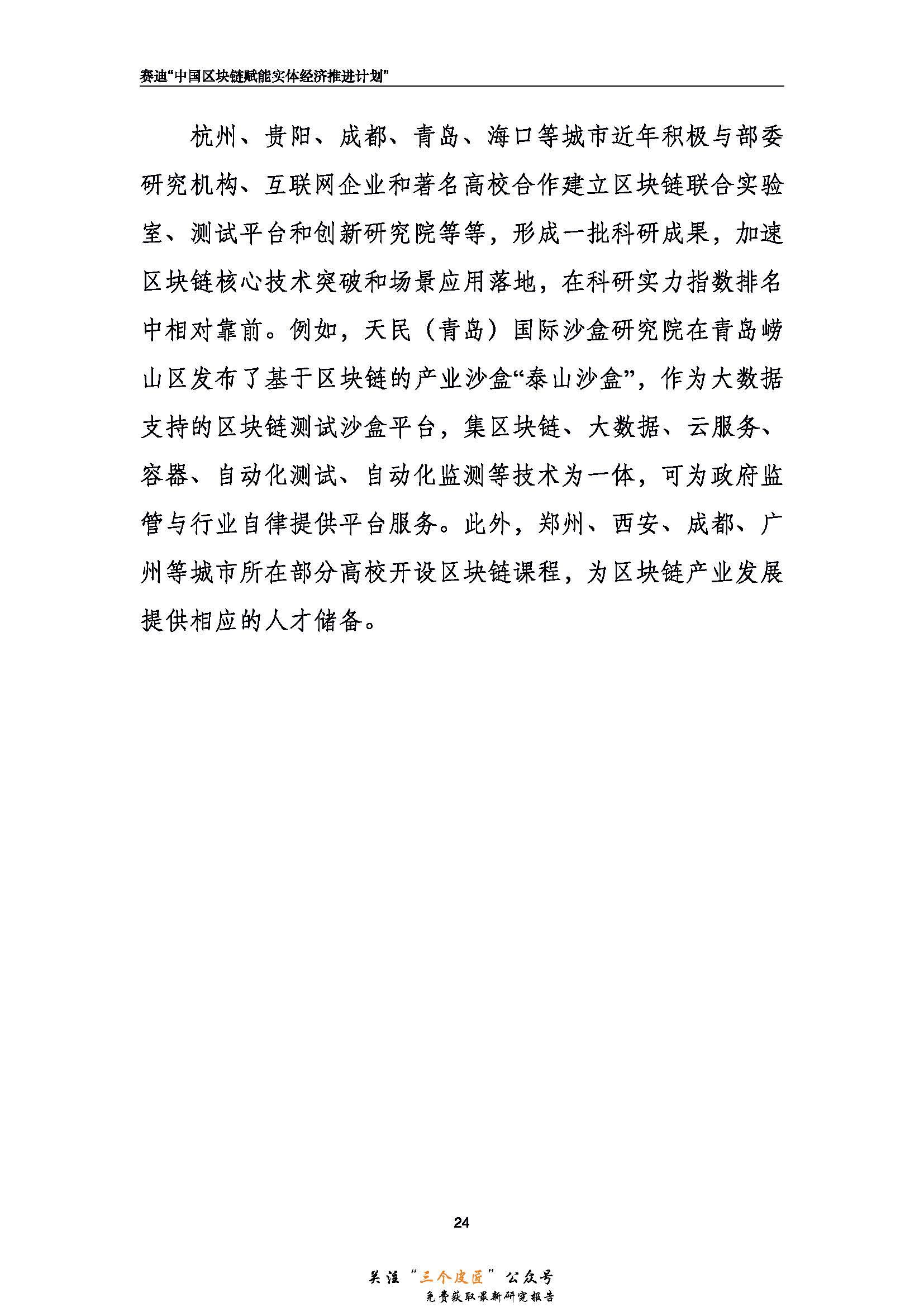 1_页面_27.jpg