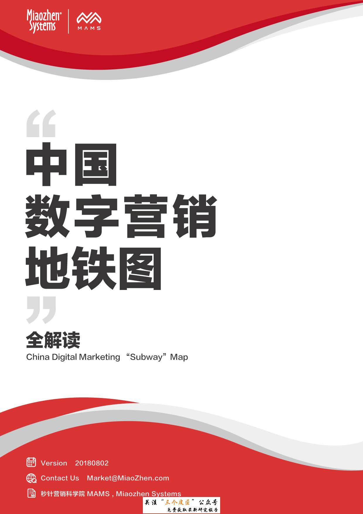秒针:解读中国数字营销地铁图(28页)_页面_01.jpg
