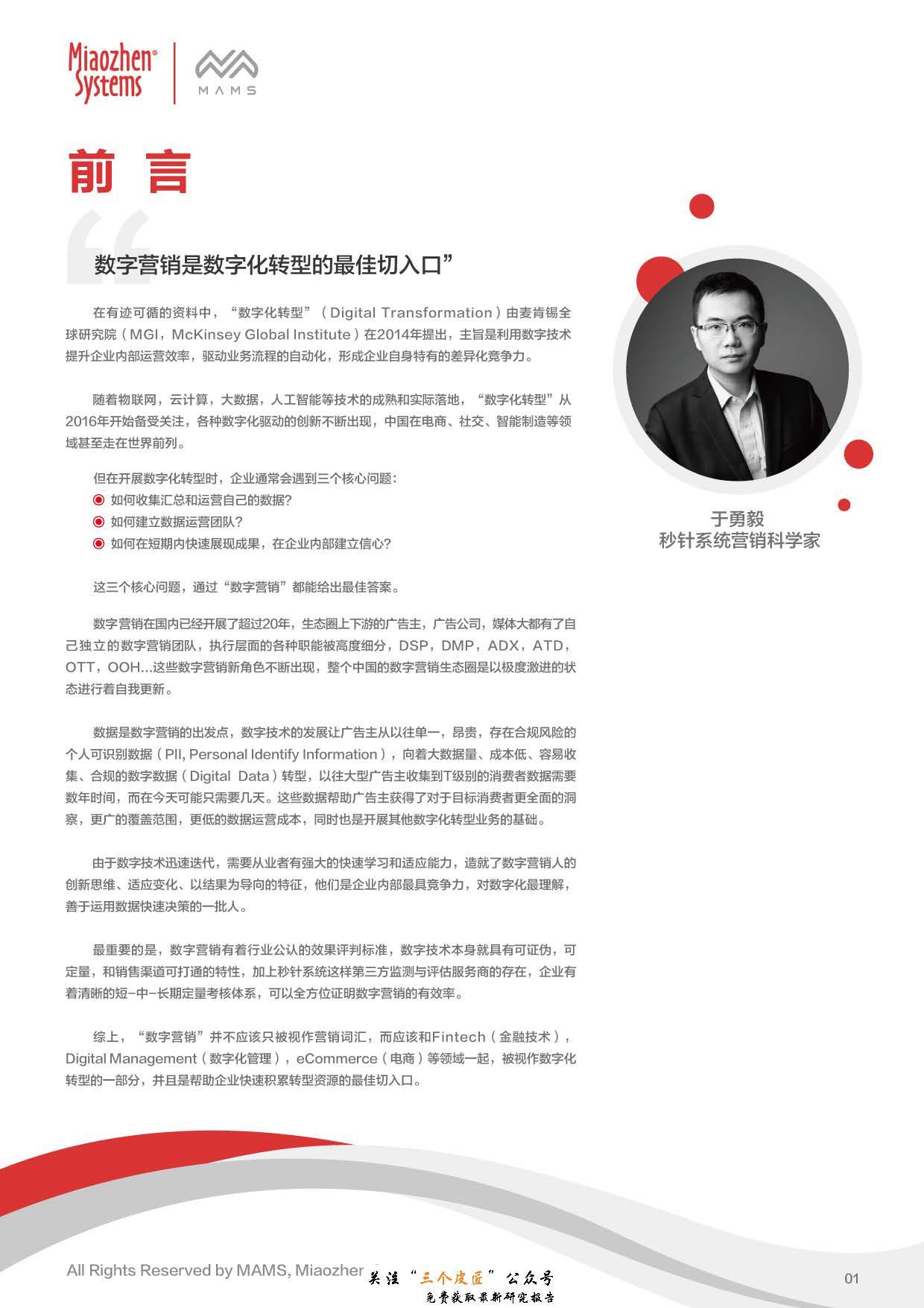 秒针:解读中国数字营销地铁图(28页)_页面_02.jpg