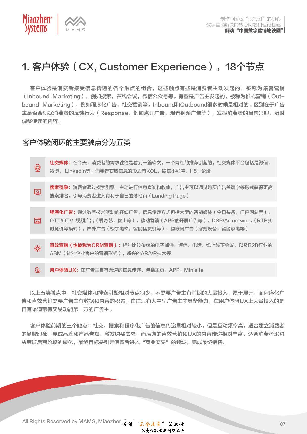 秒针:解读中国数字营销地铁图(28页)_页面_08.jpg