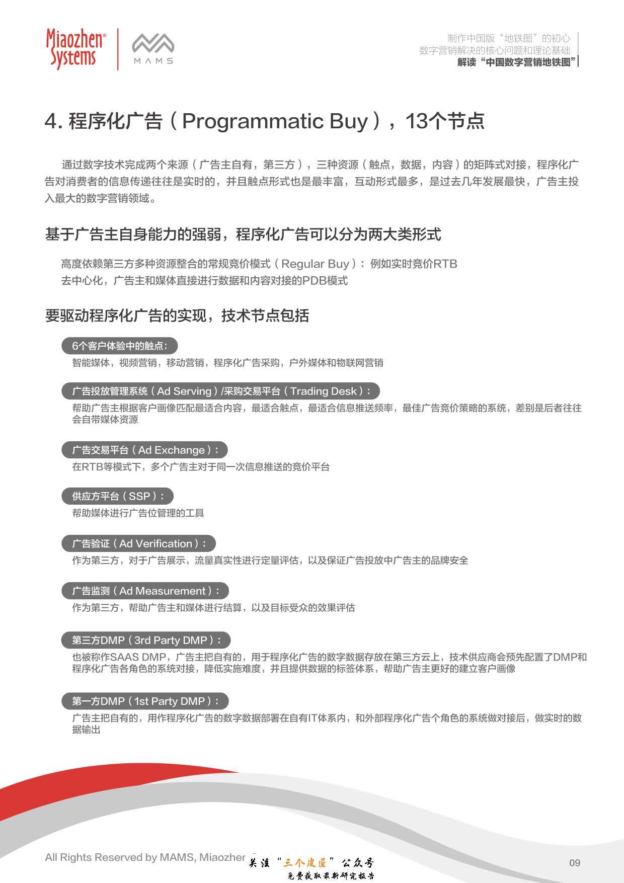 秒针:解读中国数字营销地铁图(28页)_页面_10.jpg
