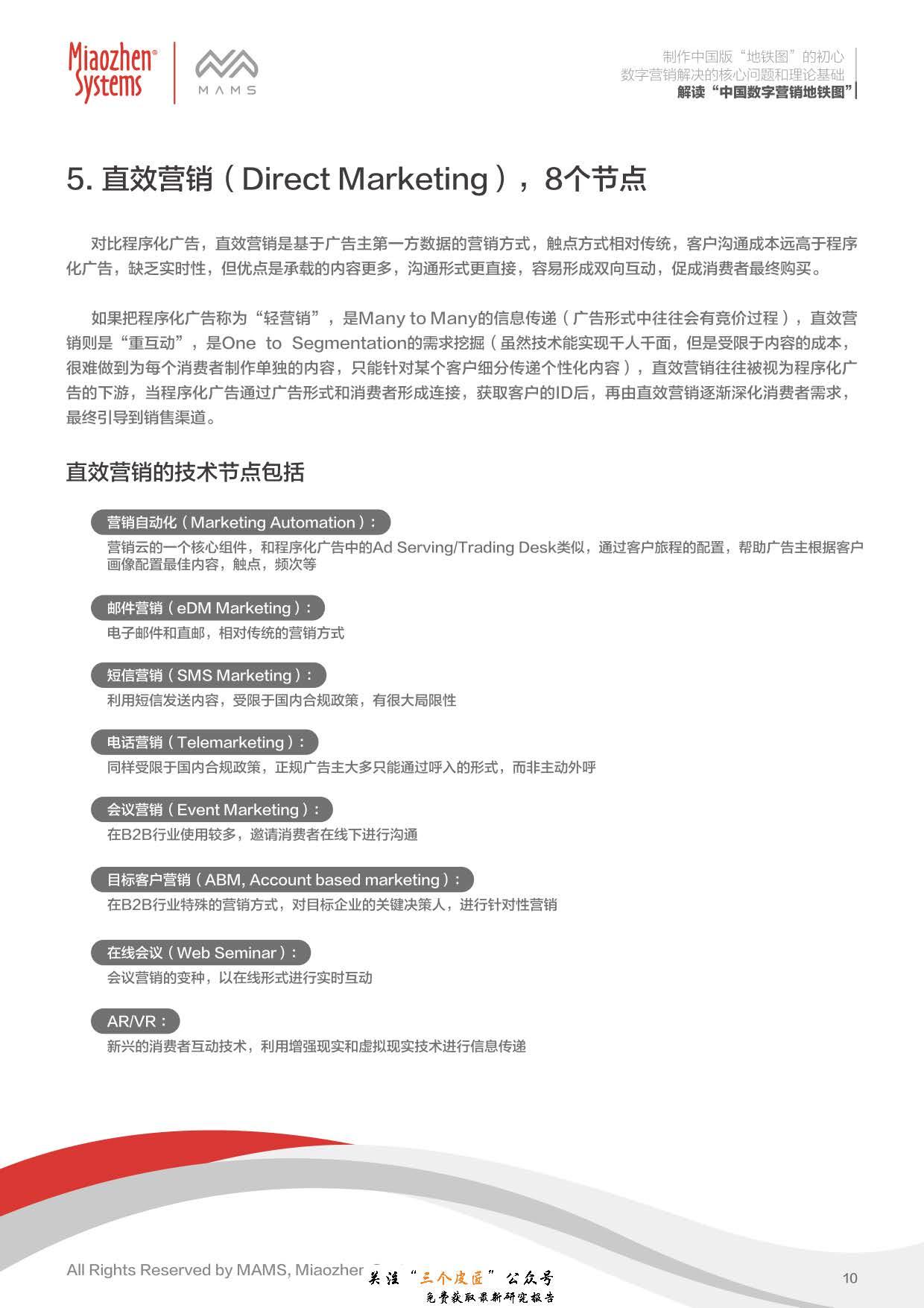 秒针:解读中国数字营销地铁图(28页)_页面_11.jpg