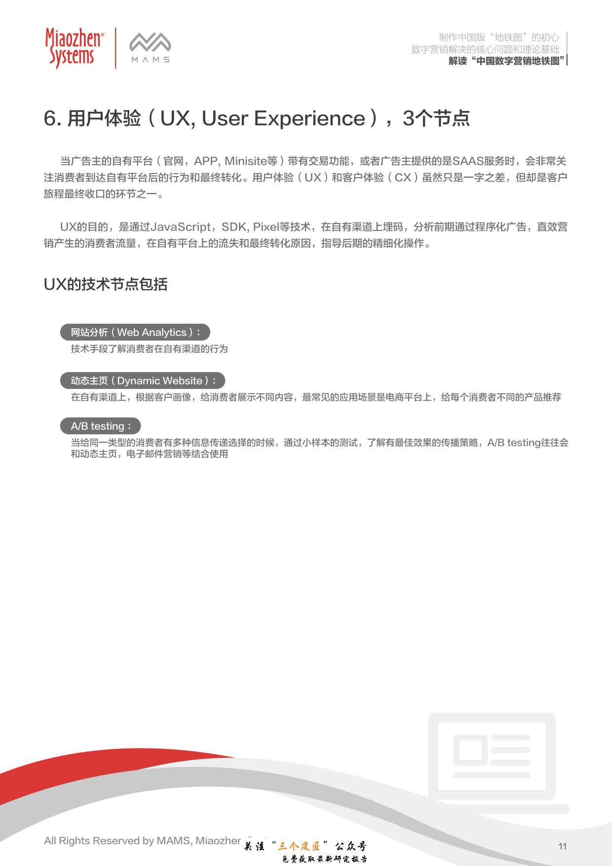 秒针:解读中国数字营销地铁图(28页)_页面_12.jpg