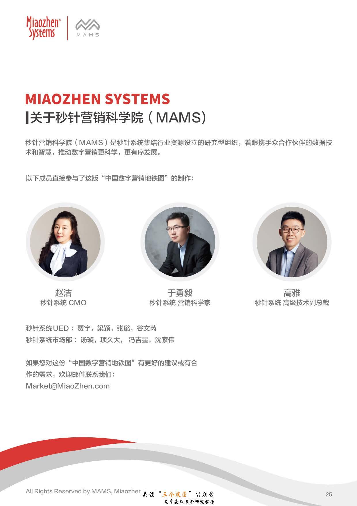 秒针:解读中国数字营销地铁图(28页)_页面_26.jpg