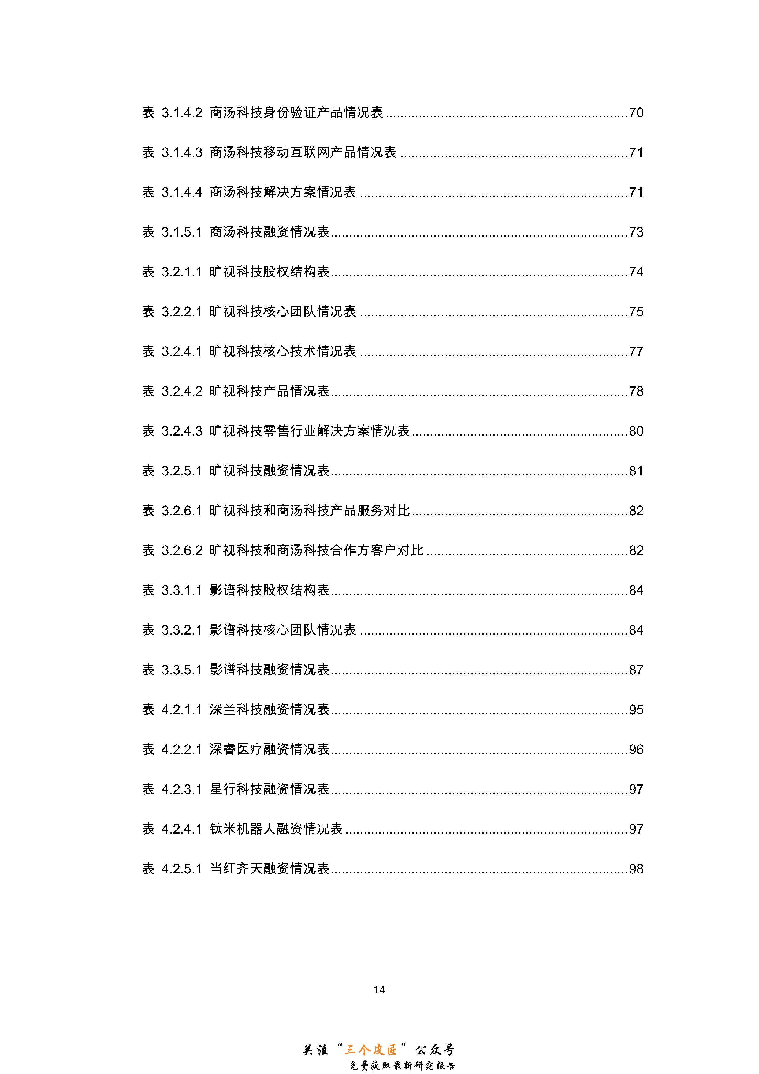 1_页面_014.jpg