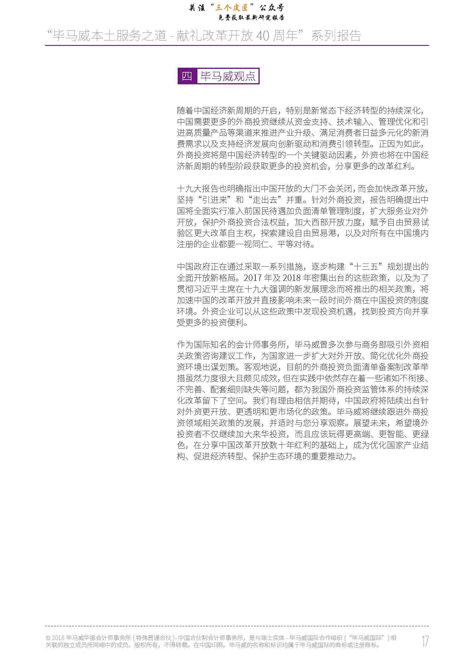 1_页面_18.jpg