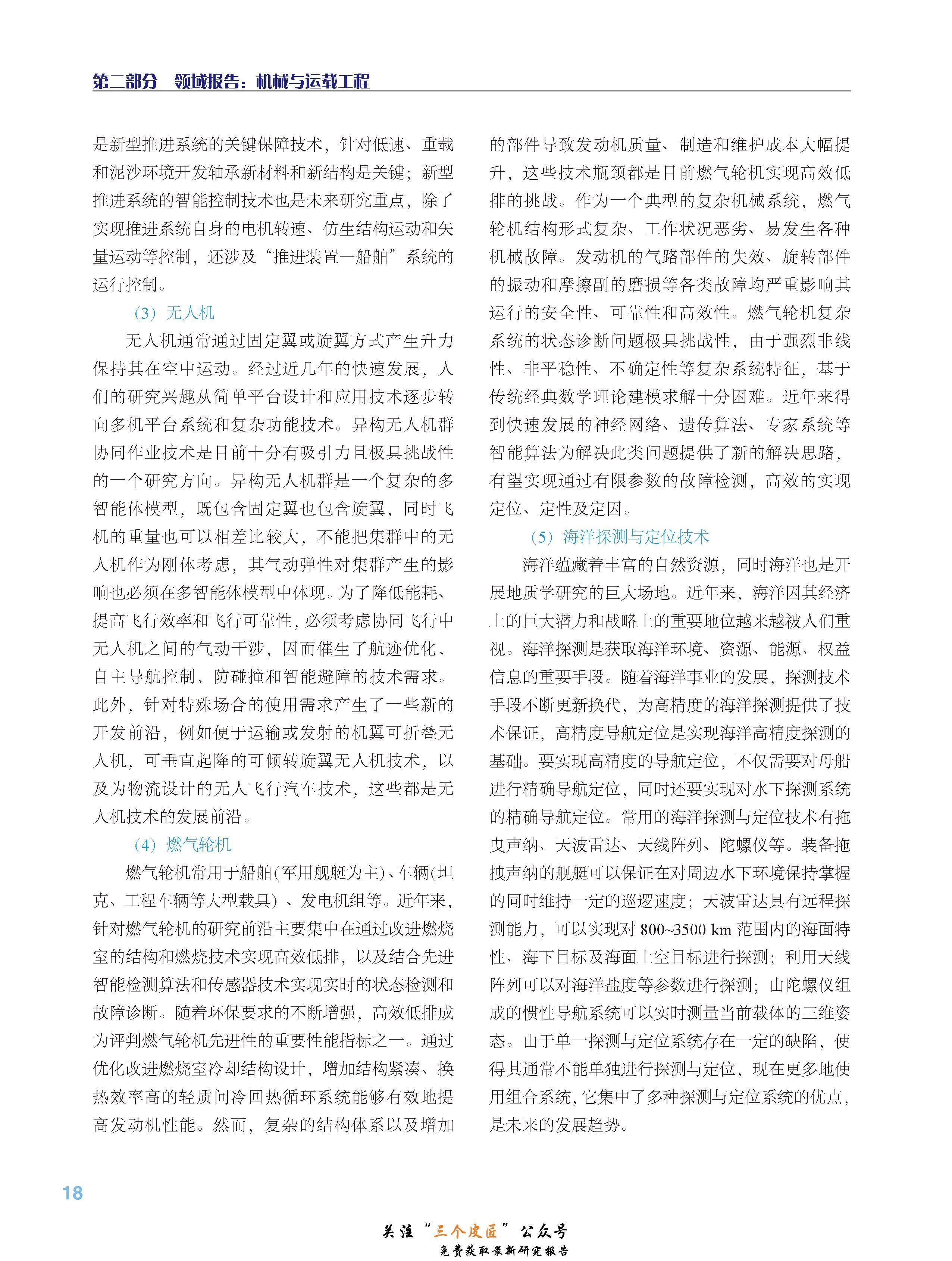 1_页面_021.jpg