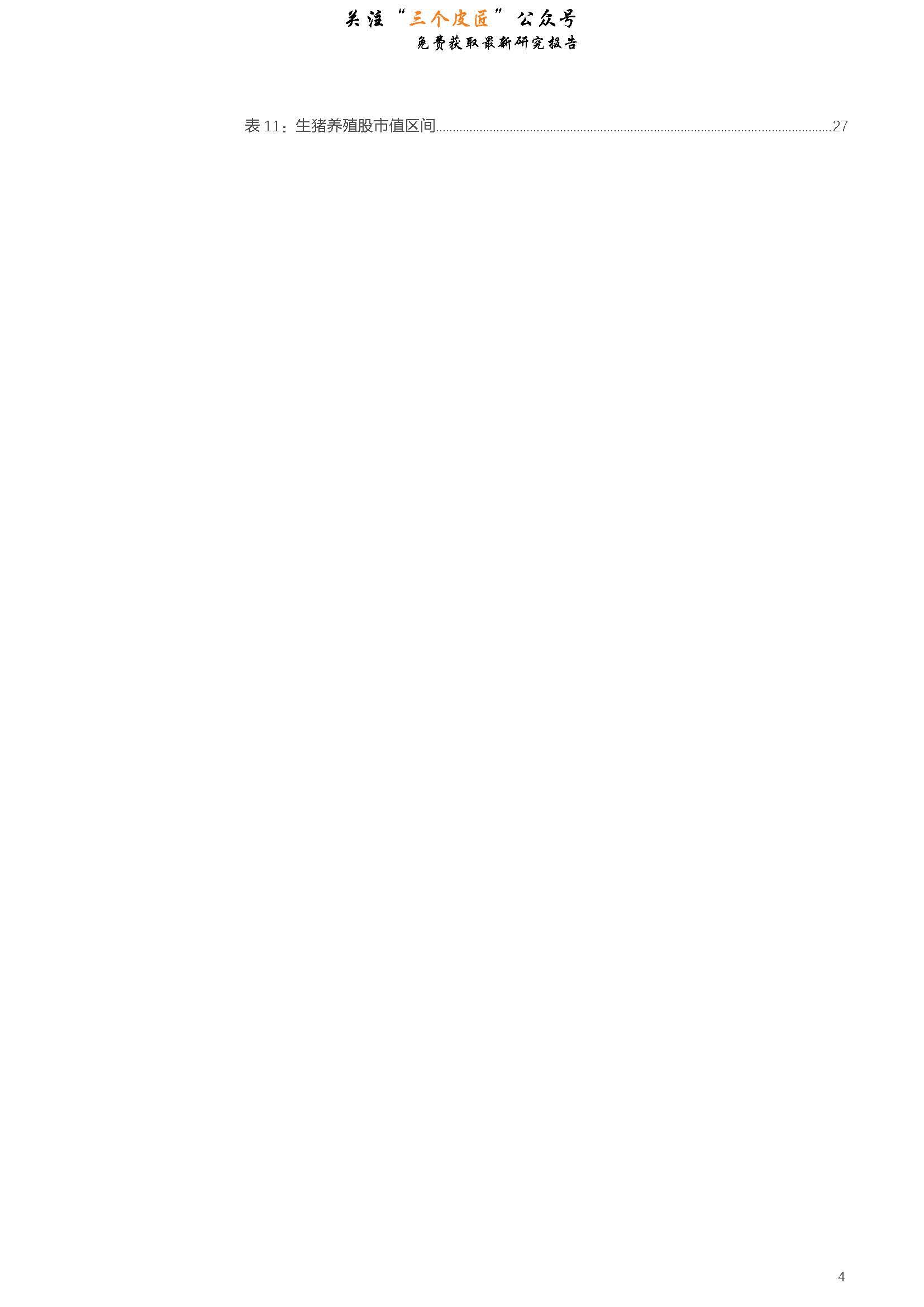 农林牧渔行业专题研究:非洲猪瘟加速产能去化,区域猪价拐点或已到来!-181204_页面_04.jpg