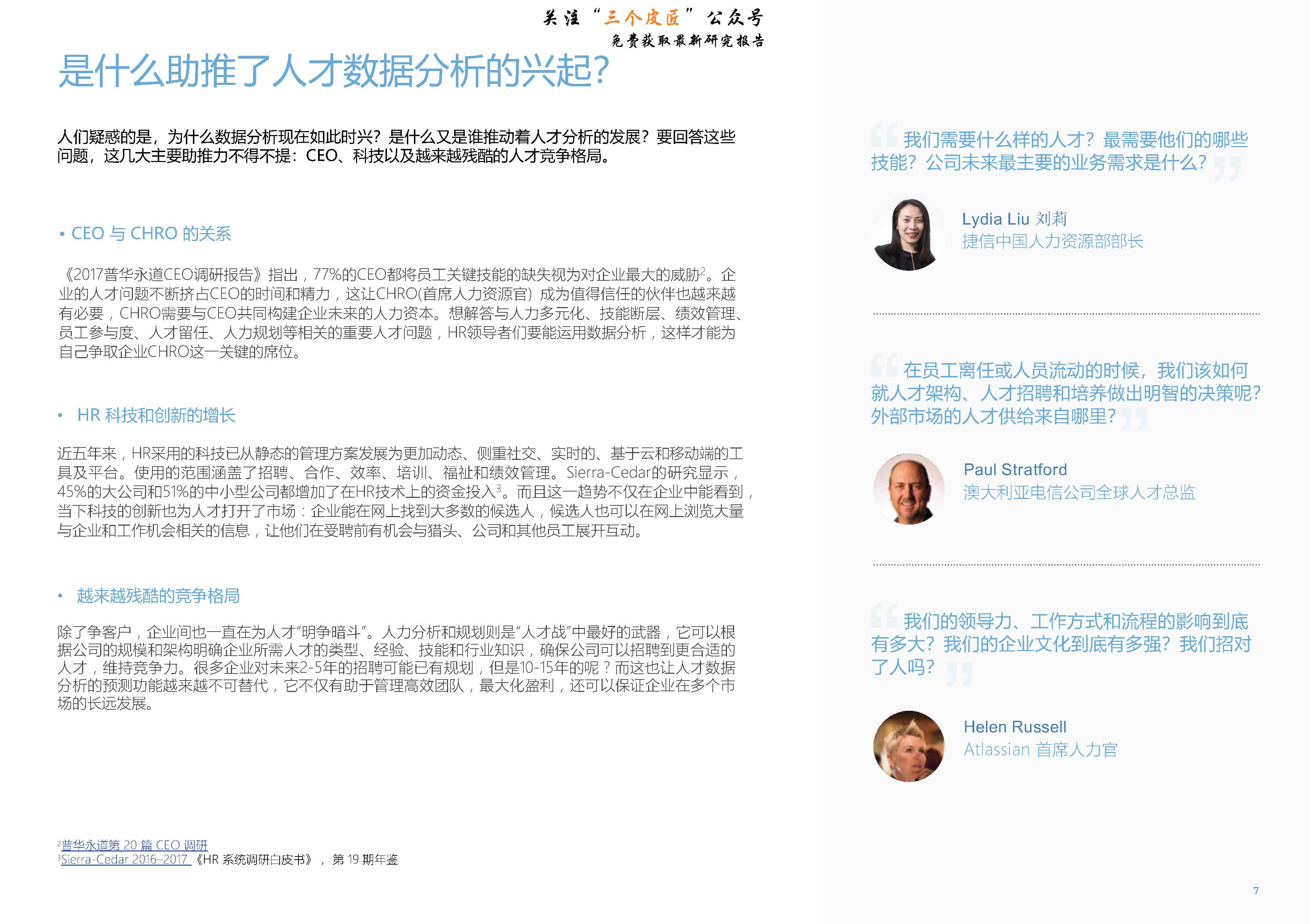 领英:2018人才管理数字化报告(37页)_Page_07.jpg