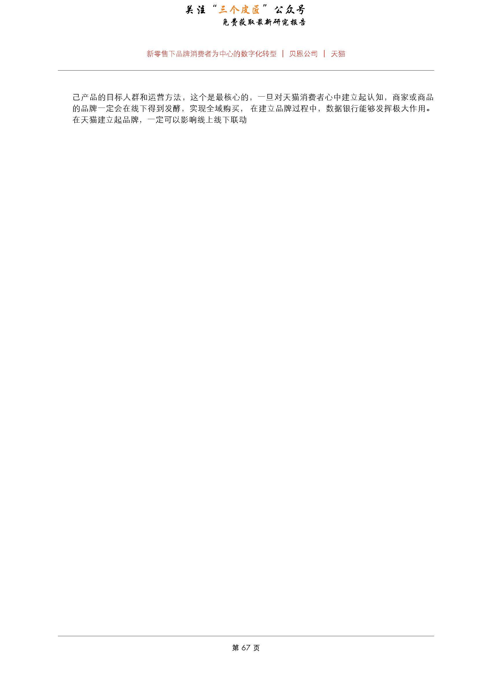 1_Page_69.jpg