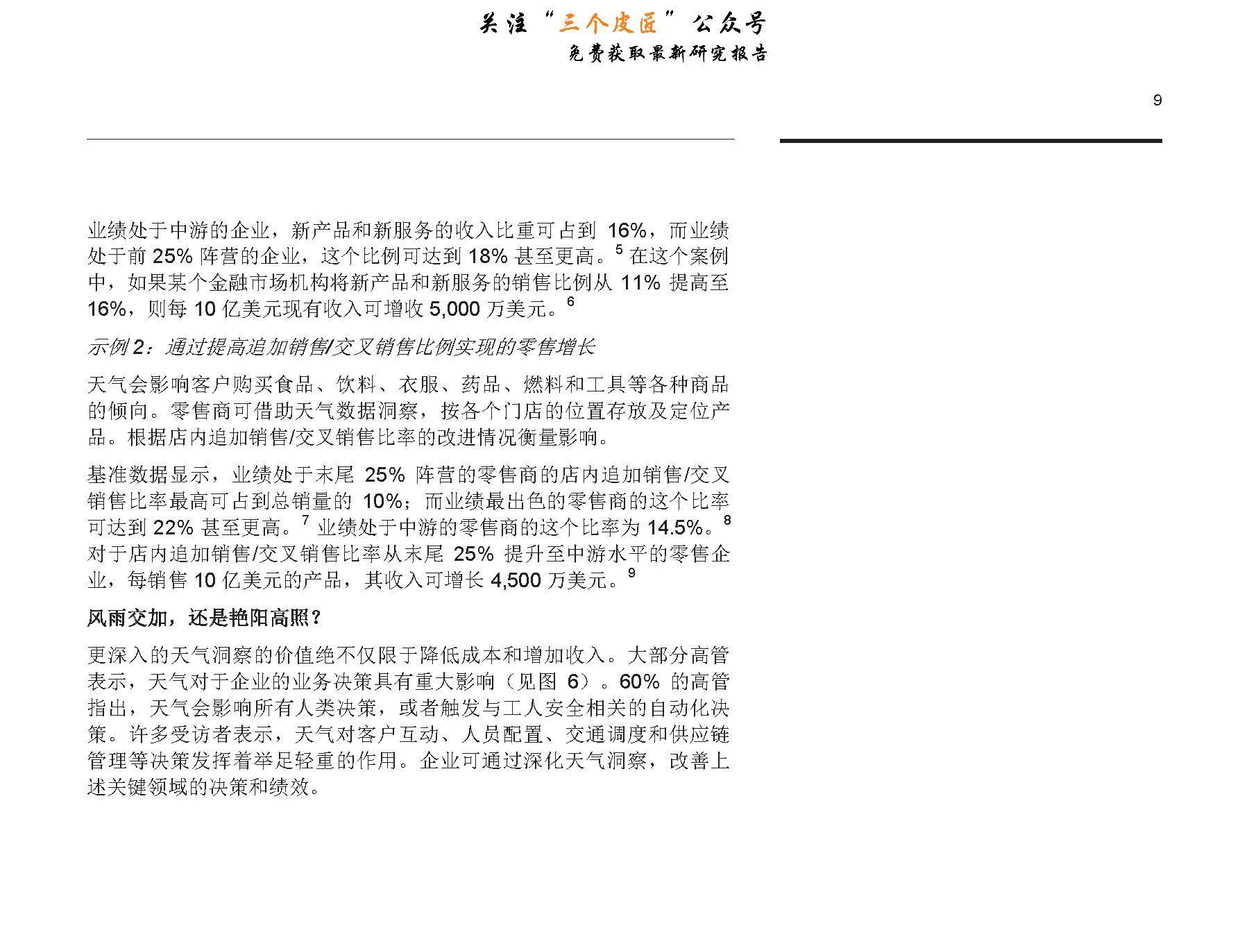 1_Page_11.jpg
