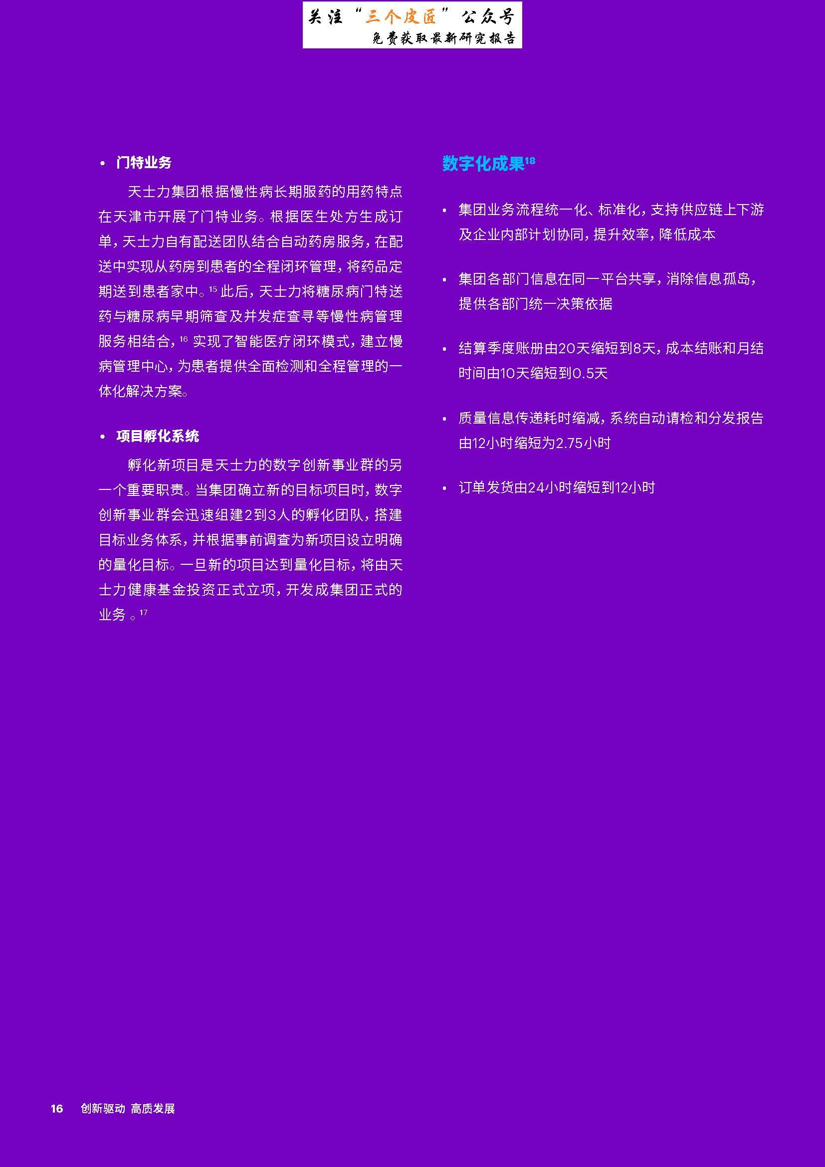 1_Page_16.jpg