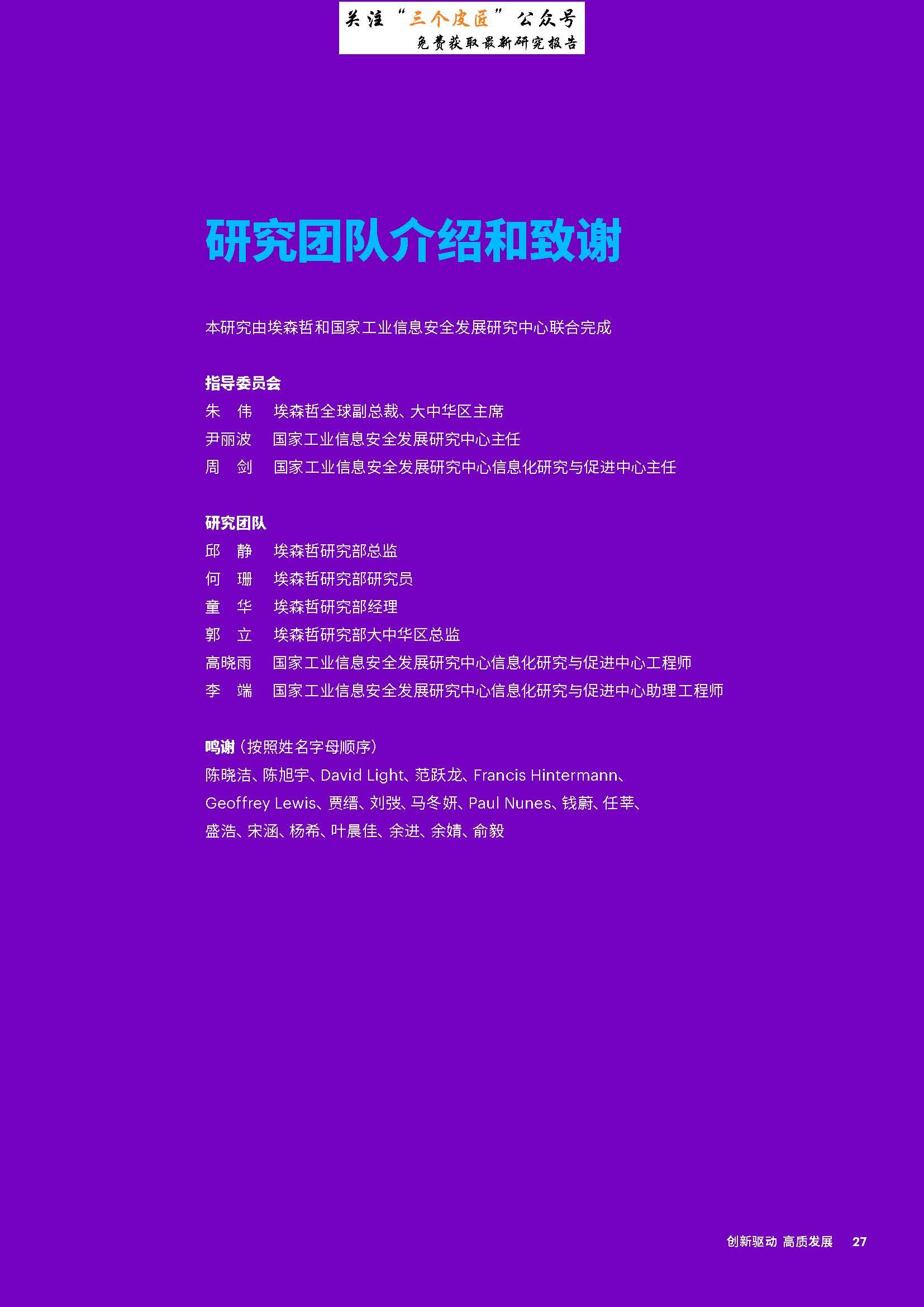 1_Page_27.jpg