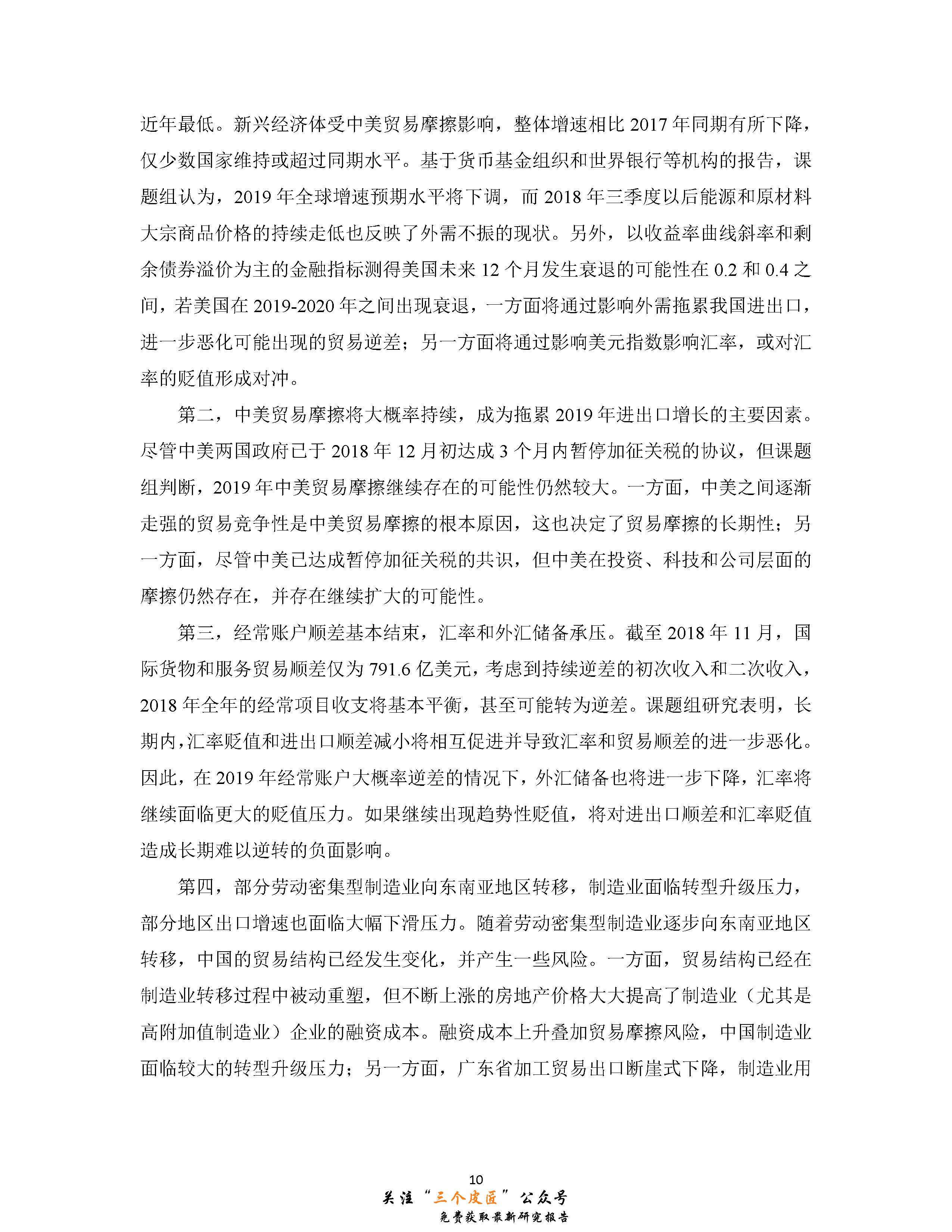 1_页面_019.jpg